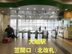 大船駅笠間口