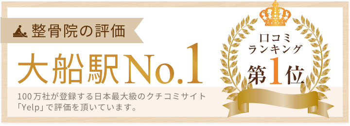 整骨院の評価 大船駅No.1
